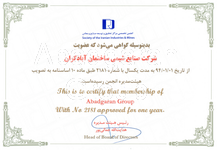 Extension of Membership of Abadgaran Company in Specialized Assem